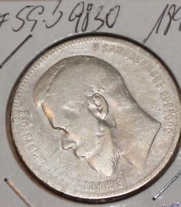 RUSIA-1-RUBLOS-1898-PLATA