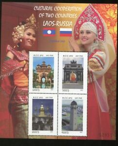 LAOS-STAMP-2013-CULTURAL-COOPERATION-of-TWO-COUNTRIES-LAOS-RUSSIA-S-S
