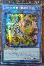 Yu-Gi-Oh Crystron Halqifibrax RC03-JP027 Super Rare NM