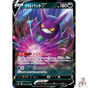 Pokemon Card Japanese Crobat V Rr 053 100 S3 Holo Mint Ebay