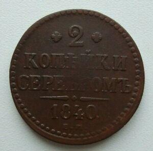 Russia 2 Kopeks 1840 EM Nicholas I Copper Coin SM