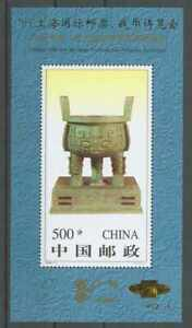 """Volksrepublik China Block 76 AI """"Skulptur - Überdruck""""  PJZ-6 - perfekt - **/MNH"""