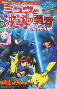 Pokemon Movie Comic Lucario And The Mystery Of Mew Japan Anime