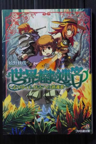 JAPAN novel Etrian Odyssey//Sekaiju no Meikyuu