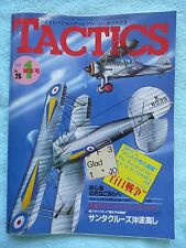 TACTICS 26 (January 1986) Japanese Simulation/Wargaming Magazine • Near mint!