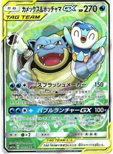 Tarjeta-De-Pokemon-Japones-Blastoise-amp-Piplup-Gx-Sr-070-064-SM11a