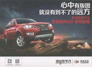 Lufeng Landwind X8 SUV car (made in China) _2015 Prospekt / Brochure