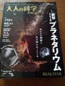 Otona-NO-Kagaku-MAGAZINE-con-foro-di-tipo-a-casa-planetario-Gakken-MOOK-2013-Giappone