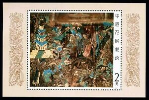 China Stamp 1987 T116M Dunhuang Murals (1st Series) 敦煌壁画(第一组) S/S MNH