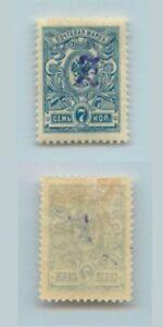 Armenia 🇦🇲 1919 SC 66 mint . d2845