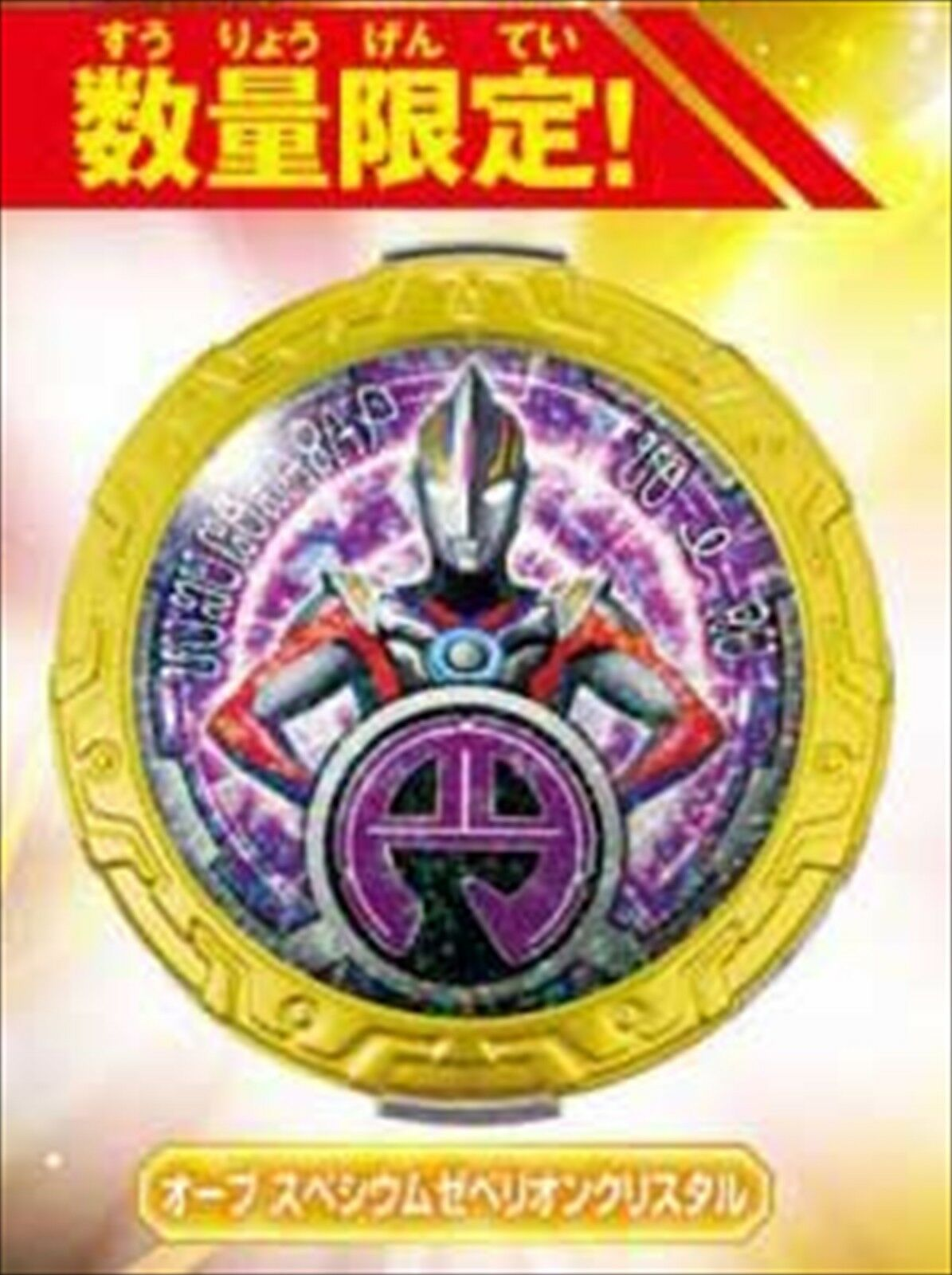 BANDAI ULTRAMAN R/B Campaign Limited Gold R/B Orb Spesium Zeperion Crystal
