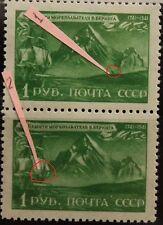 RUSSIA SOWJETUNION 1943 858 888 VARITY ABART V J Berring Schiff Berge Ship MNH