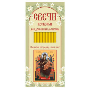 Most Holy Mother of God Prayer Candles Set of 12 Orthodox