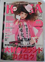 KERA MAGAZINE VOL. 115 FEBRUARY 2008 PUNK LOLITA GOTHIC JAPAN KAWAII STREET