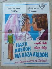 cinema affiche film EGYPTE- J'aime celui-ci mais je veux celui-là - Hani Chaker