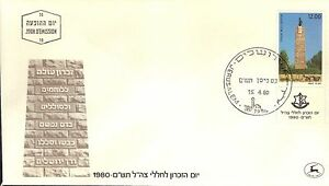 ISREAL FIRST DAY COVER 1980 WITH TAB - MEMORIAL DAY - ROAD ...