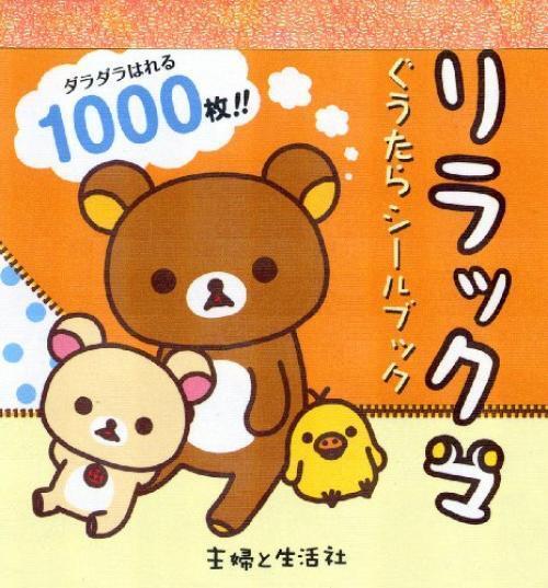 Rilakkuma lazy Stickers Seal Book (1000pcs)