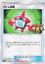 Pokemon-Card-Japanese-Rotom-Pokedex-149-SM-P-PROMO-MINT thumbnail 1
