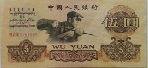 China-1960-3rd-Series-Wu-Yuan-note-2181086