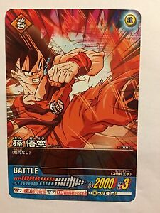 Data Carddass Dragon Ball Z 2 - 001-II PART 1 bHvGLXnb-08135414-381912594