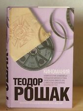 "Т. Рошак "" Киномания ""  Roszak Flicker   Russische Bücher"
