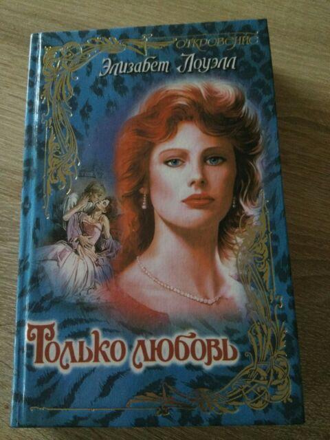 Russische Bücher Элизабет Лоуэлл Только любовь