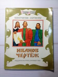 Russian-Soviet-Illustrated-Children-s-Book-Paperback-Russian-History-1987