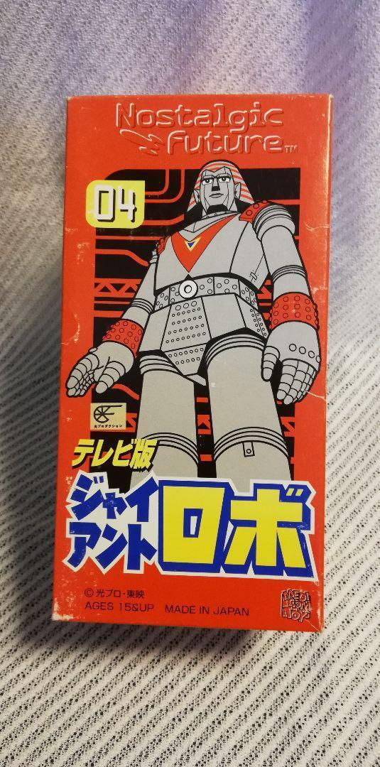 Giant Robo Nostalgic Future Tin Toy Made in in in JAPAN Very good condition Rare F S 5bce5c