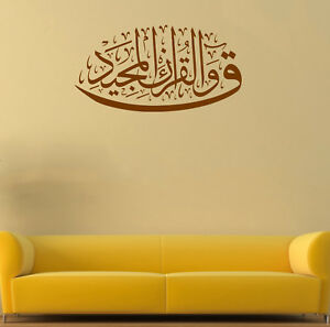 Image result for surah Qaf calligraphy