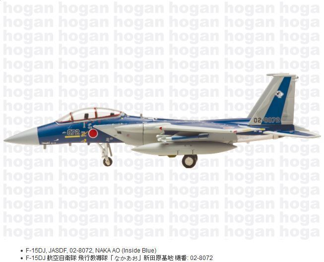Hogan Wings 7747, F-15DJ, JASDF, 02-8072,  NAKA AO (Inside bleu), 1 200  bas prix