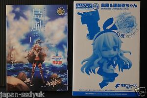 JAPAN manga: Kantai Collection Shimakaze Tsumujikaze no Shoujo 1 Limited Editio