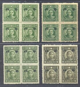JapOcc-N-China-1943-Ovpt-on-New-Peking-Pt-SYS-4-5-9-18c-Block-of-4-MNH