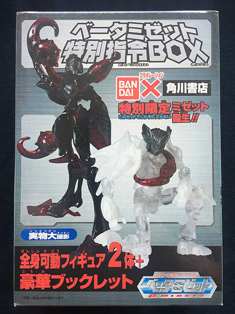 Bandai 2003 Micro patrimonio Beta enano 2 figura LIBRO Box Set Microman robot Raro