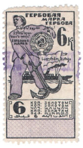 I-B-Russia-Revenue-Soviet-Duty-Stamp-6k