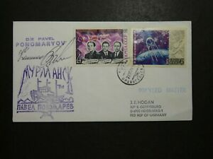 Russia Cover DE Pavel Ponomaryov at Archangelsk, 1979