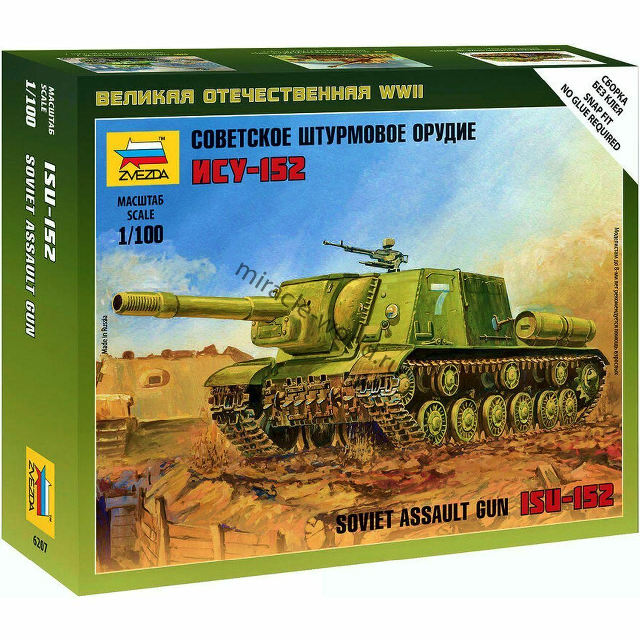 Zvezda #6207-1:100  Soviet Assault Gun ISU-152