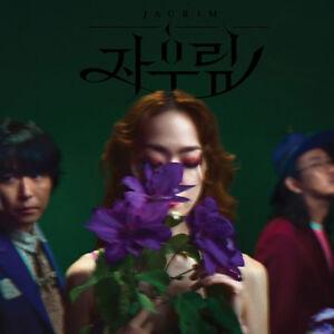 JAURIM-10th-Album-CD-Booklet-K-POP-SEALED