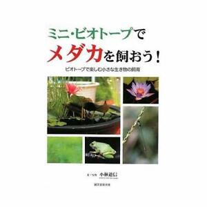 Bonsai-Book-It-will-face-the-medaka-in-the-mini-biotope-breeding-of-small-crea