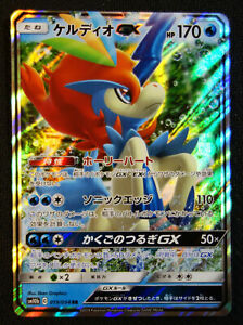 Pokemon Card Japanese Mint Keldeo Gx Rr 019 054 Sm10b