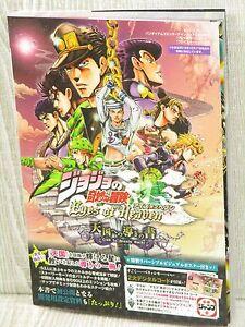 JOJO'S BIZARRE ADVENTURE Eyes of Heaven Guide w/Poster PS3