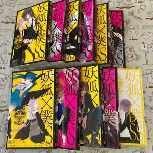 Inu-X-Boku-SS-Secret-Service-Vol-1-11-Set-Japanese-Manga
