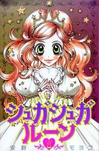 JAPAN Moyoko Anno manga Sugar Sugar Rune vol.8 Special Edition