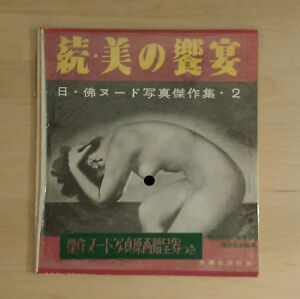 JAPAN-AND-FRANCE-NUDE-MASTERPIECE-COLLECTION-VOL2-BANQUET-OF-BEAUTY