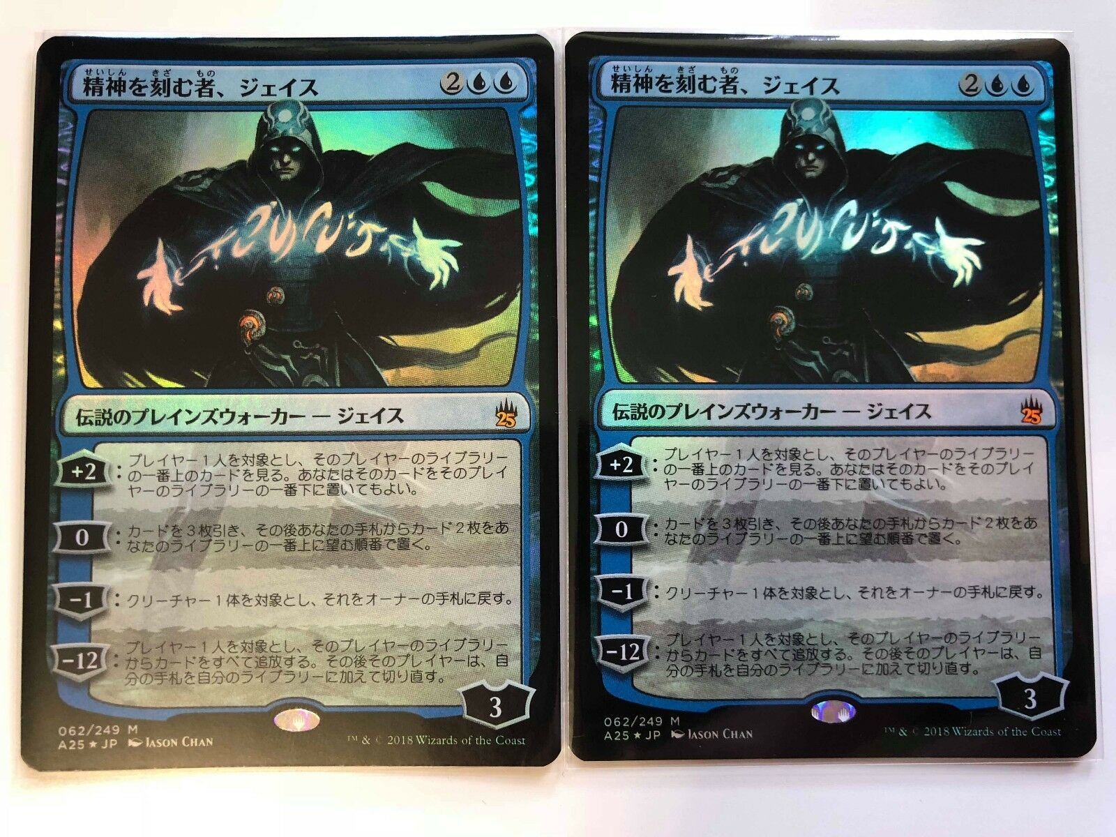 Jace, the Mind Sculptor - Japanese Foil - A25 Masters 25 - Near Mint NM