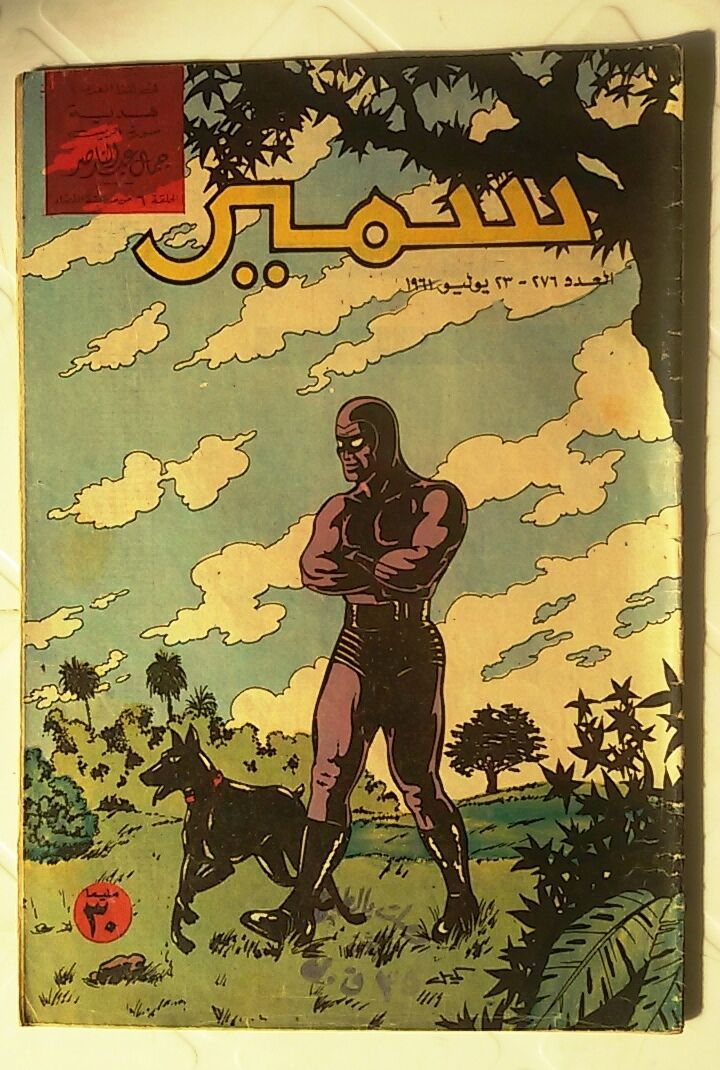 Samir Arabic Comics Farbe    276 Egyptian Magazine 1961