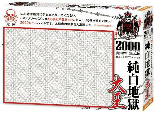 2000 Small Piece Jigsaw Puzzle All White Hell the Great 49x72cm w/Tracking# JPN