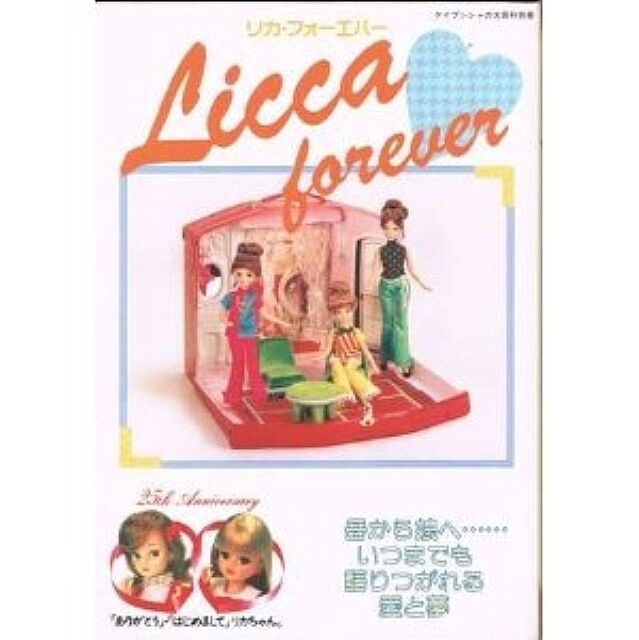 Licca chan Forever Perfect Collection Book