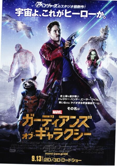 Guardians of the Galaxy MOVIE FLYER  mini poster Chirashi Japanese