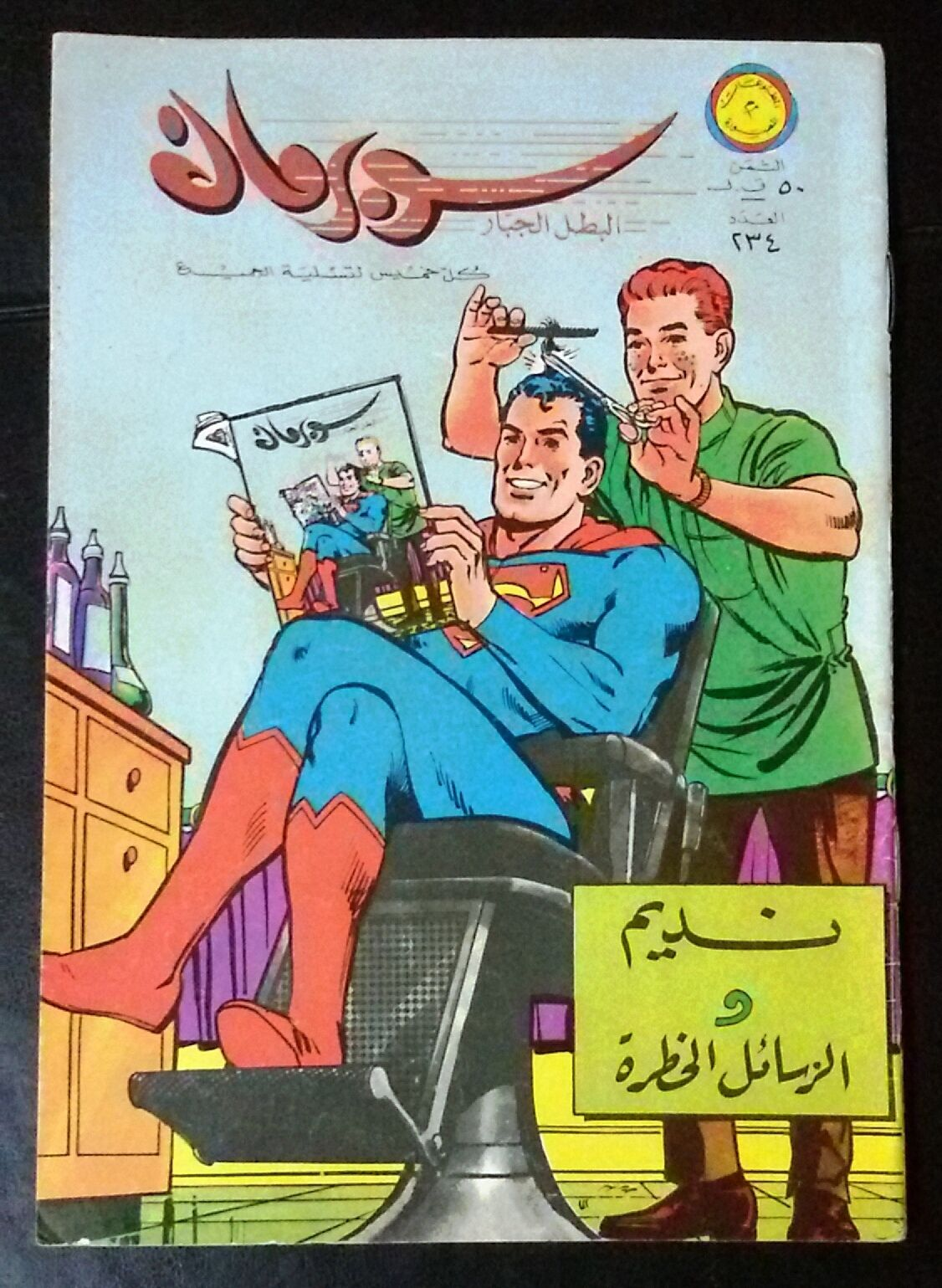 Superman Lebanese Arabic Original Rare Comics 1968 No.234 سوبرمان كومكس