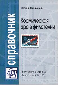 """Russian & Soviet Program Collectibles Poznayirko """"the Space Age In Philately"""" Directory 100% Guarantee Trustful S"""